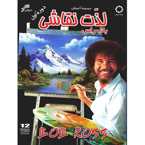 فیلم مجموعه آموزشی لذت نقاشی باب راس دوره اول