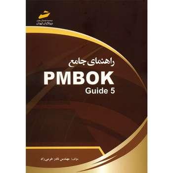کتاب راهنمای جامع PMBOk Guide 5 اثر نادر خرمی راد
