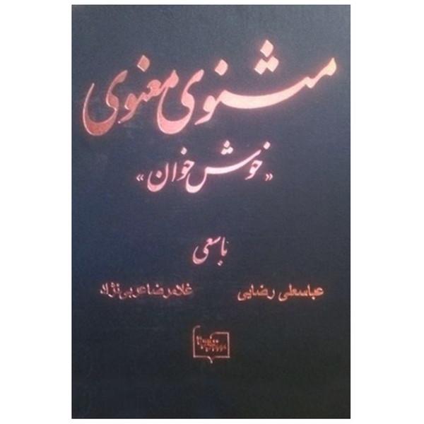 کتاب مثنوی معنوی اثر مولانا جلال الدین محمد بلخی - دوجلدی