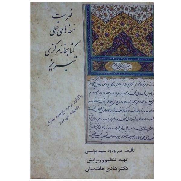 کتاب فهرست نسخه های خطی کتابخانه مرکزی تبریز اثر میر ودود سید یونسی