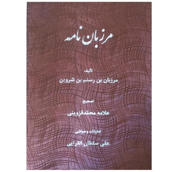 کتاب مرزبان نامه اثر مرزبان بن رستم