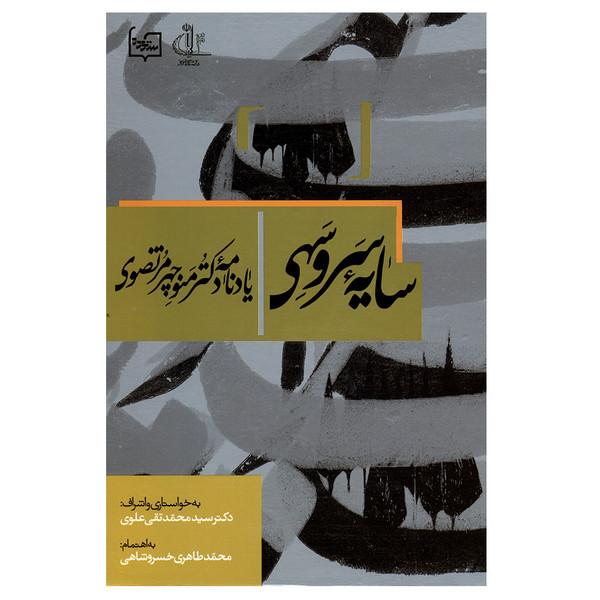 کتاب سایه سرو سهی اثر محمد طاهری خسروشاهی