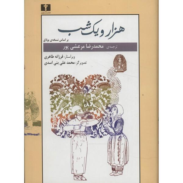 کتاب هزار و یک شب بر اساس نسخه بولاق دو جلدی