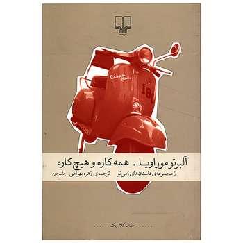 کتاب همه کاره و هیچ کاره اثر آلبرتو موراویا