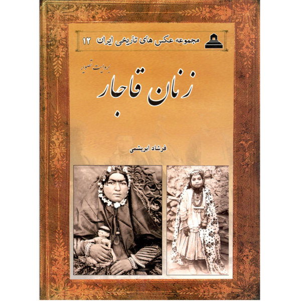 کتاب زنان قاجار اثر فرشاد ابریشمی