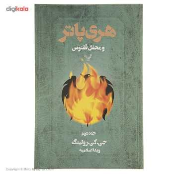 کتاب هری پاتر و محفل ققنوس اثر جی. کی. رولینگ - جلد دوم