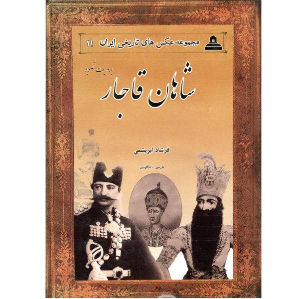 کتاب شاهان قاجار اثر فرشاد ابریشمی