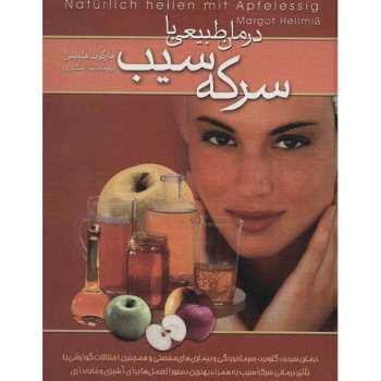 کتاب درمان طبیعی با سرکه سیب اثر مارگوت هلمیس