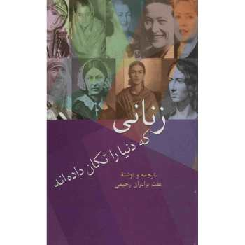 کتاب زنانی که دنیا را تکان دادهاند اثر عفت برادران رحیمی