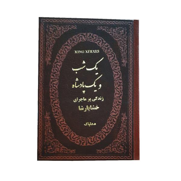 کتاب یک شب و یک پادشاه اثر هدایت الله دلپاک انتشارات پارمیس
