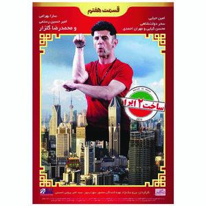 سریال ساخت ایران 2 اثر برزو نیک نژاد قسمت هفتم