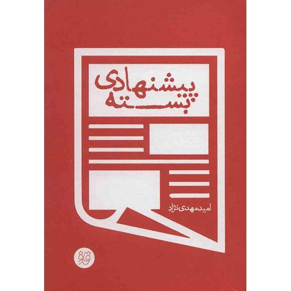 کتاب بسته پیشنهادی اثر امید مهدی نژاد