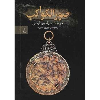 کتاب صورالکواکب اثر عبدالرحمان بن عمر صوفی