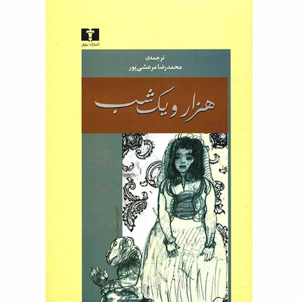 کتاب هزار و یک شب - چهار جلدی