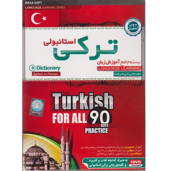 بسته جامع آموزش زبان ترکی استانبولی