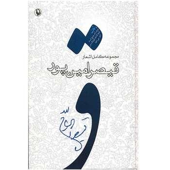 کتاب مجموعه کامل اشعار قیصر امین پور (از شعرهای 1385-1359)