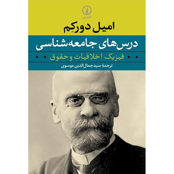 خرید                      کتاب درس های جامعه شناسی اثر امیل دورکم
