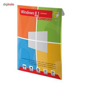 سیستم عامل ویندوز 8.1 گردو به همراه آپدیت 1 و نرم افزارهای کاربردی