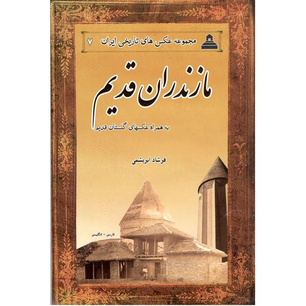 کتاب مازندران قدیم اثر فرشاد ابریشمی