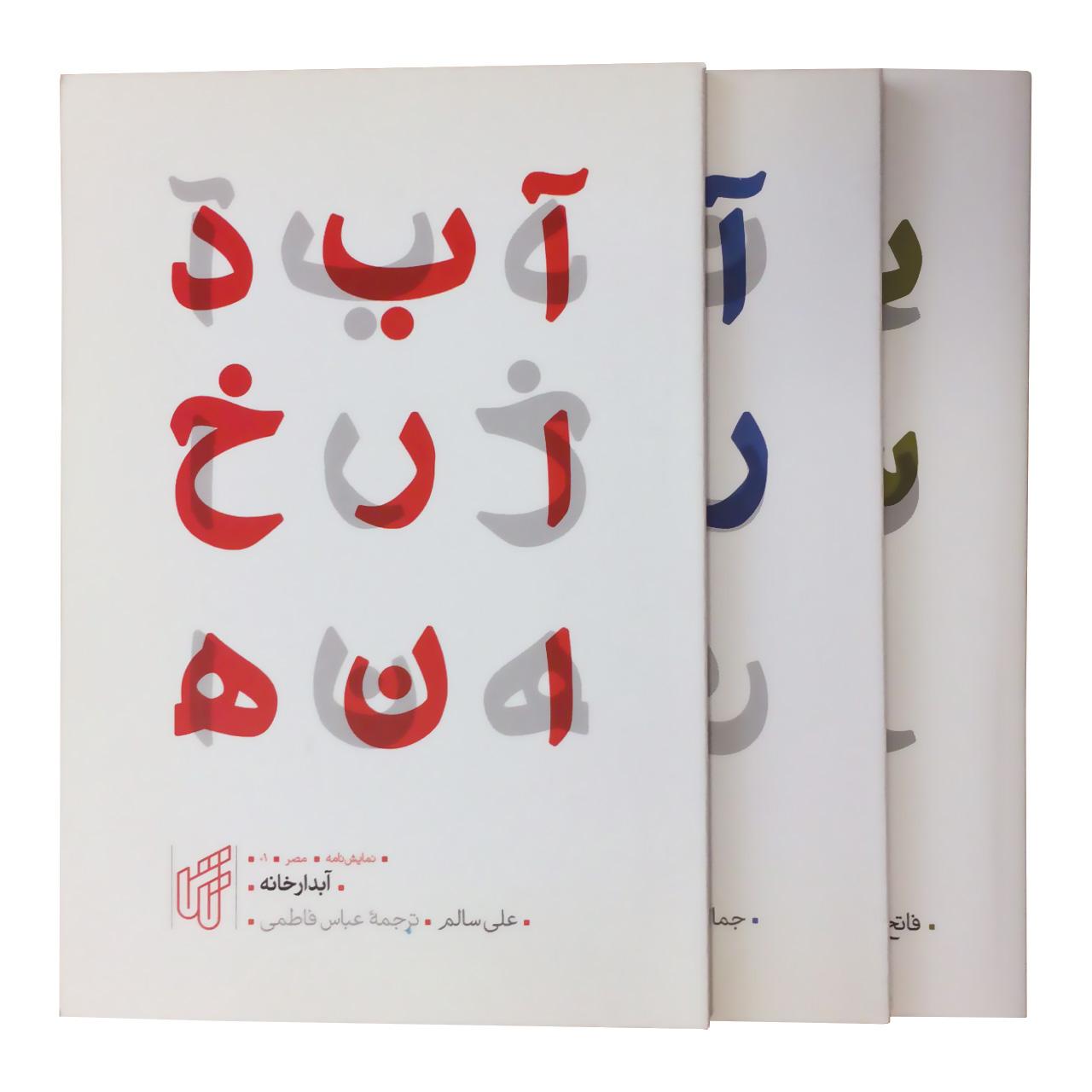 کتاب نمایشنامه نویسان عرب زبان مجموعه 3 جلدی
