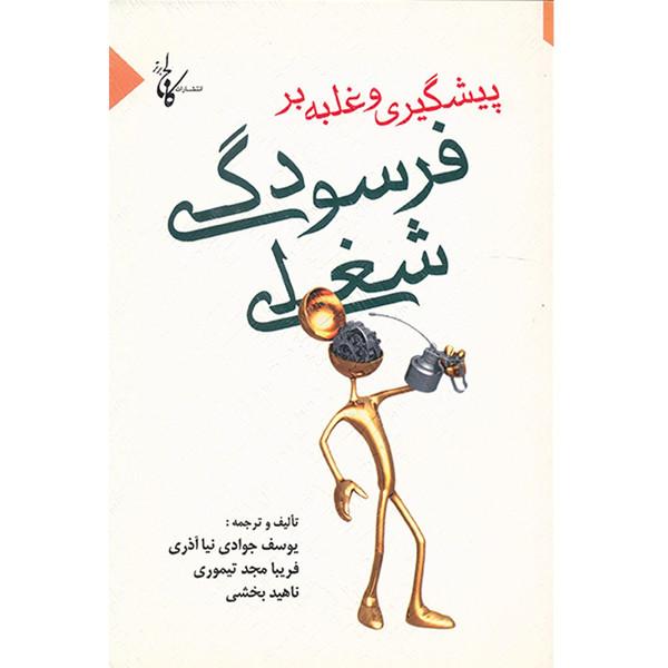 کتاب پیشگیری و غلبه بر فرسودگی شغلی اثر یوسف جوادی نیا آذری