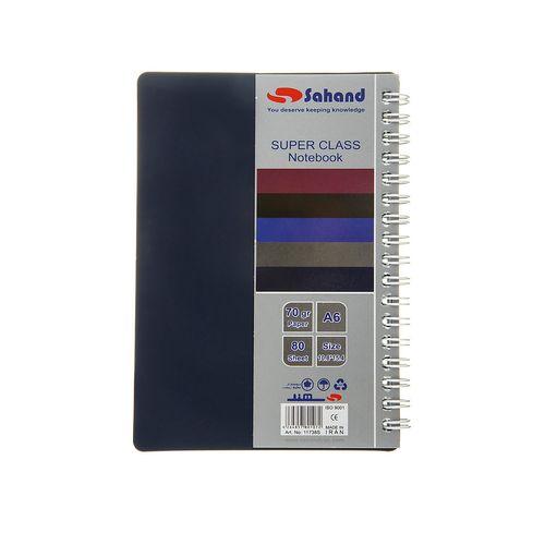 دفترچه یادداشت سوپرکلاس سهند کد77