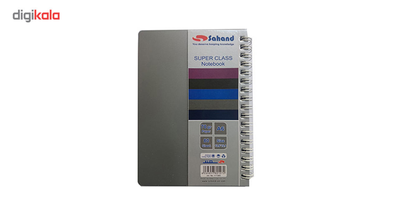 دفترچه یادداشت سوپر کلاس سهند کد154 main 1 1