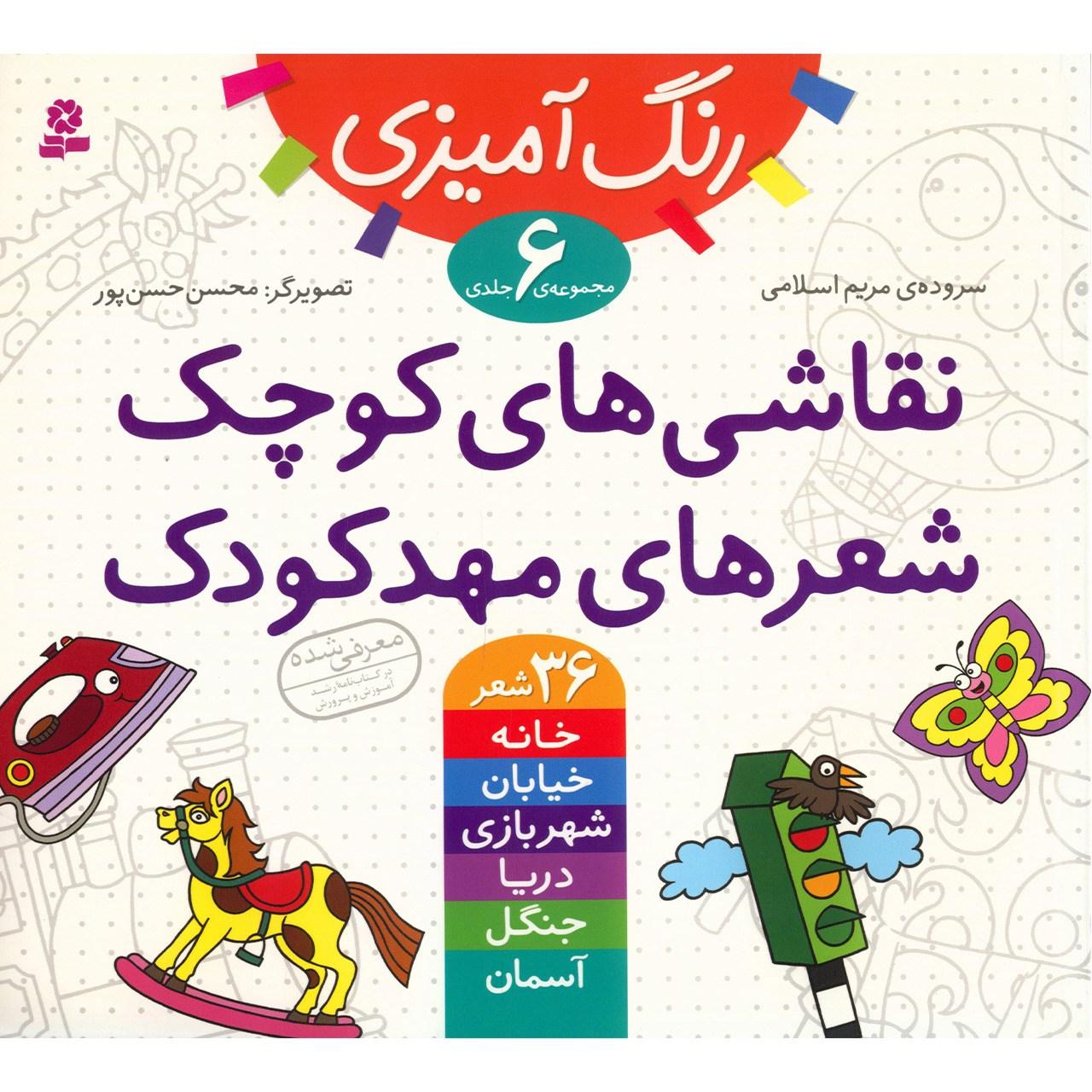 خرید                      کتاب نقاشی های کوچک، شعرهای مهدکودک اثر مریم اسلامی