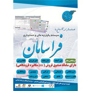 نرم افزار حسابداری فراسامان نسخه فروشگاهی پخش و زنجیره ای