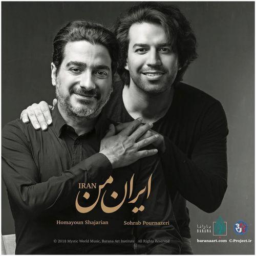 آلبوم موسیقی ایران من اثر سهراب پورناظری