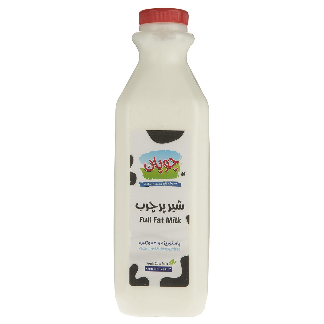 شیر پرچرب چوپان حجم 0.945 لیتر