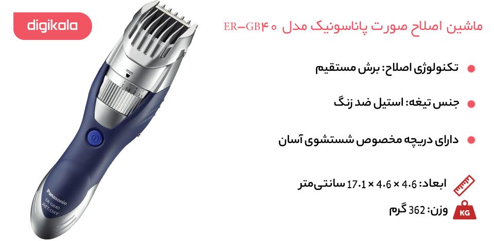 ماشین اصلاح صورت پاناسونیک مدل ER-GB40 infographic