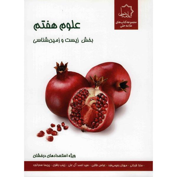 کتاب علوم هفتم بخش زیست شناسی انتشارات حلی اثر سارا قربانی