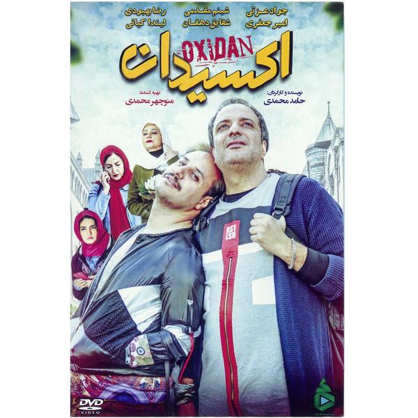 فیلم سینمایی اکسیدان اثر حامد محمدی