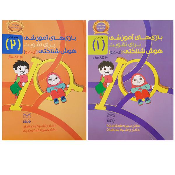 کتاب بازی های آموزشی برای تقویت هوش شناختی ای کیو 3 تا 8 سال اثر منیره عابدی درچه و راضیه بدیعیان نشر یارمانا 2 جلدی
