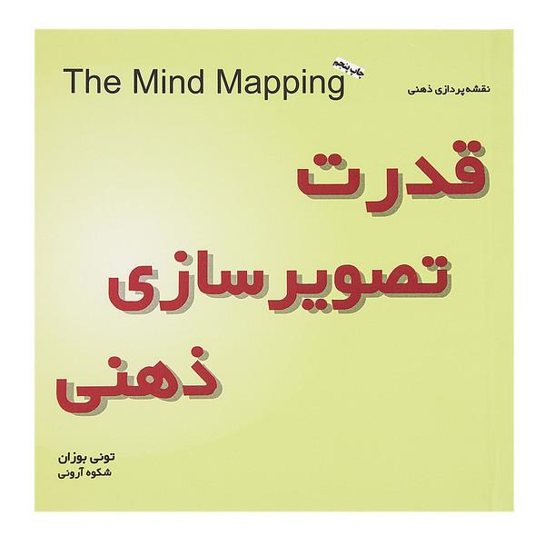 کتاب قدرت تصویرسازی ذهنی اثر تونی بوزان