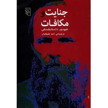 کتاب جنایت و مکافات اثر فیودور داستایفسکی