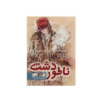 کتاب ناطوردشت اثر جی.دی.سلینجر نشر الینا