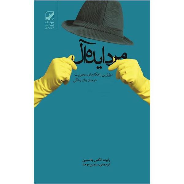 کتاب مرد ایده آل اثر رابرت الکس جانسون نشر بنیاد فرهنگ زندگی