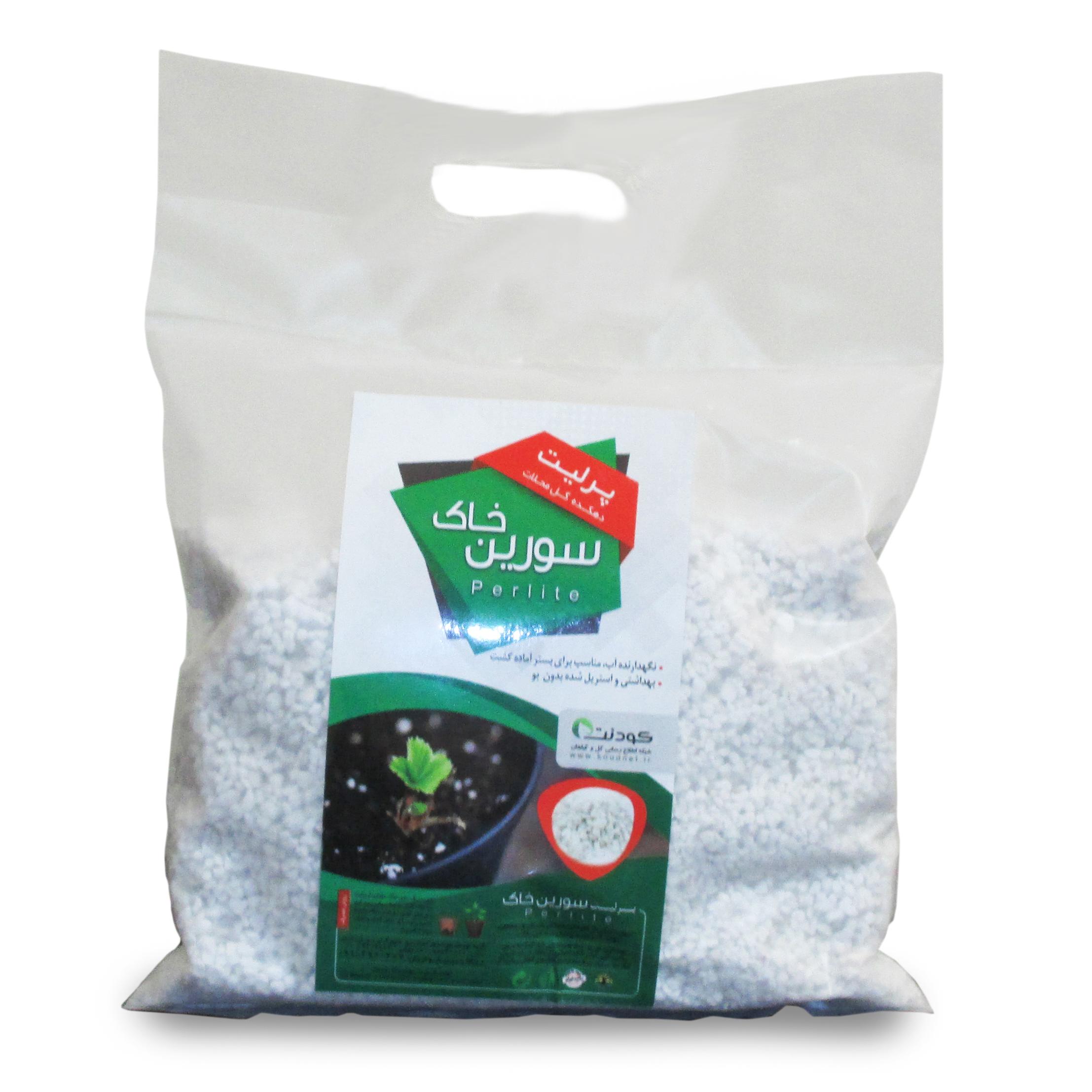 پرلیت دانه ریز سورین خاک (بسته کوچک)