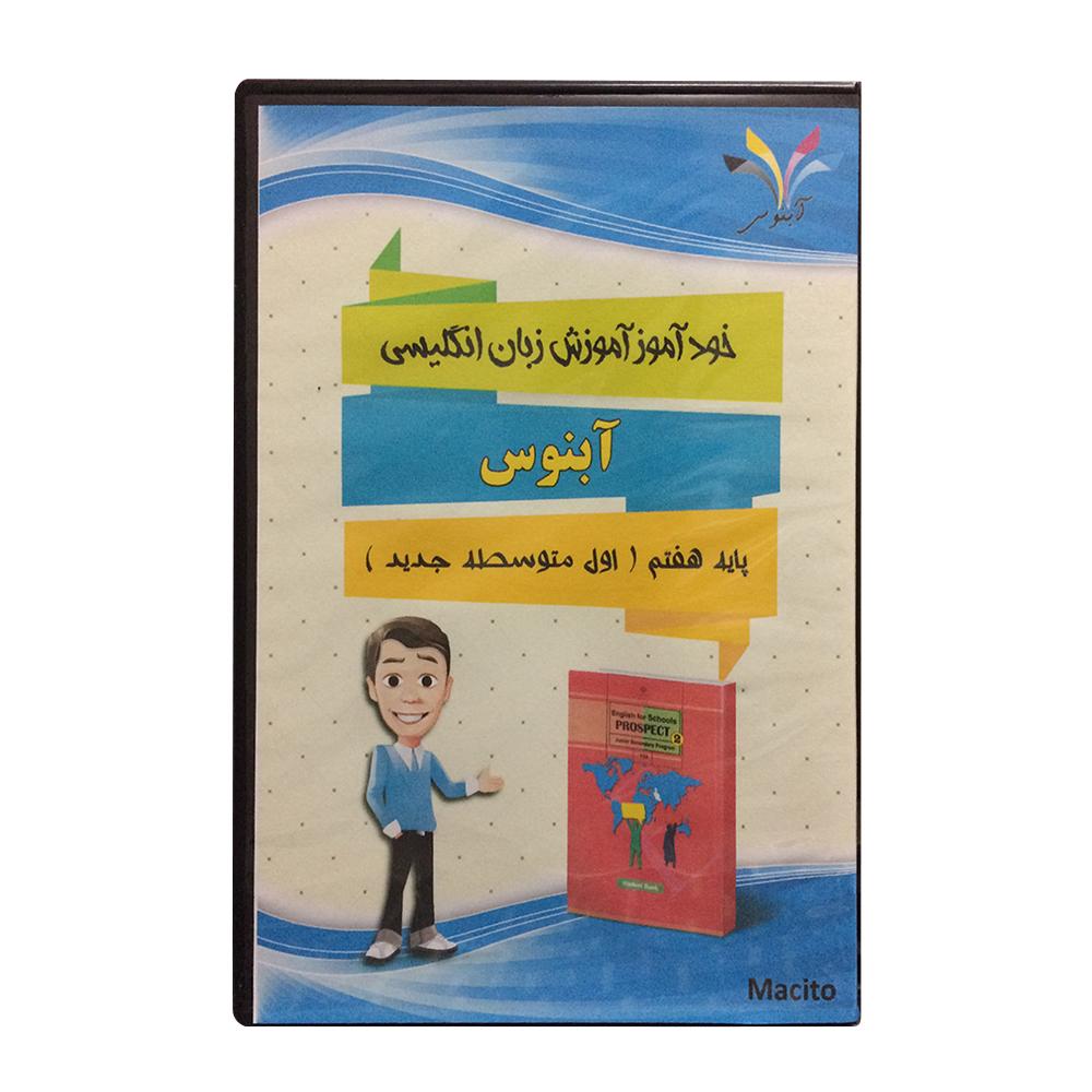 خودآموز زبان انگلیسی آبنوس ویژه اول متوسطه