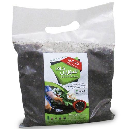 خاک کود ارگانیک سورین خاک سایز کوچک - 1 کیلویی