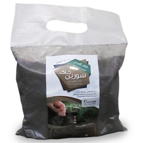 خاک گلدان سورین خاک سایز کوچک - 1 کیلویی