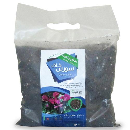 خاک آلی ارگانیک (کمپوست) سورین خاک سایز کوچک (2 لیتری)