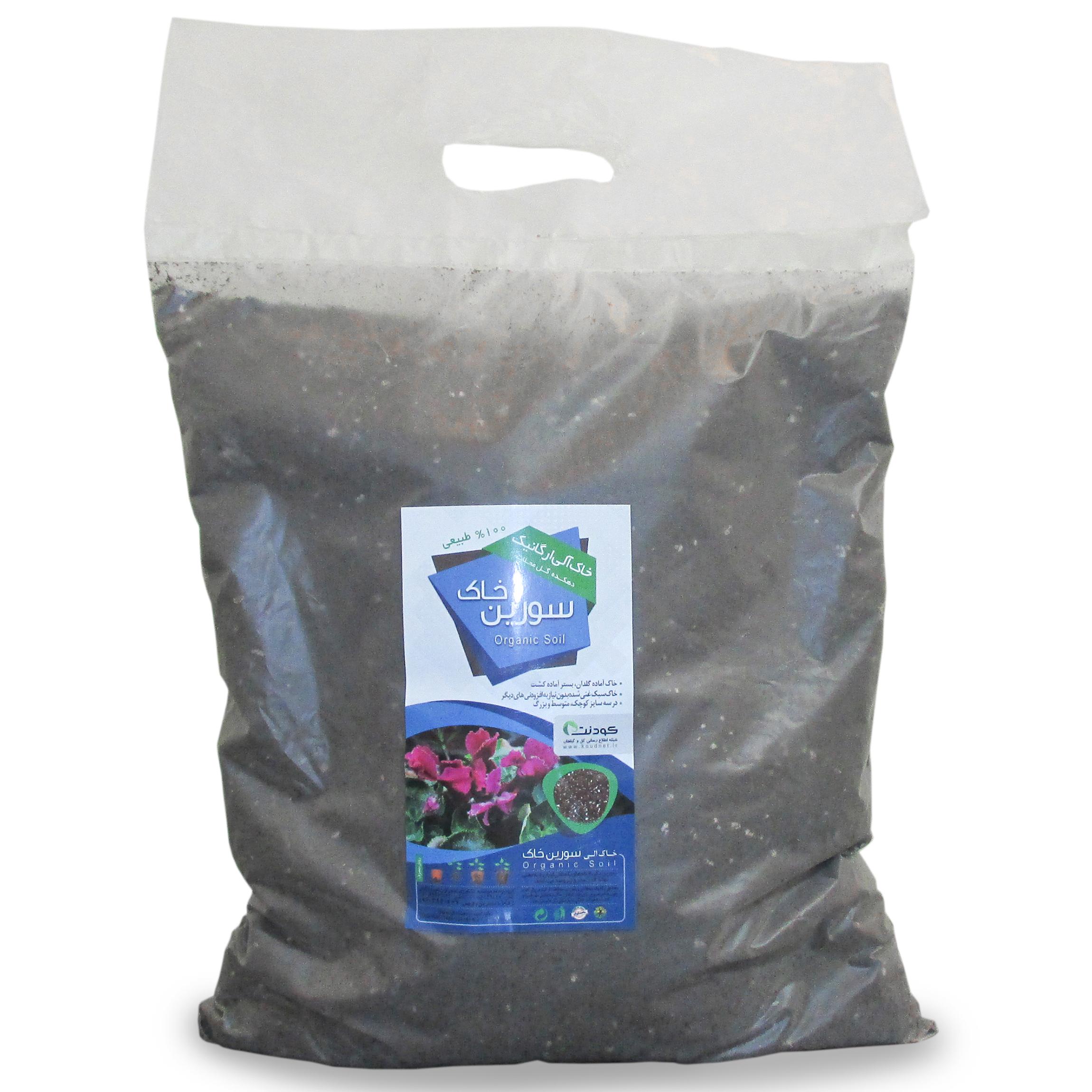 خاک آلی (کمپوست) سورین خاک سایز بزرگ (10 لیتری)