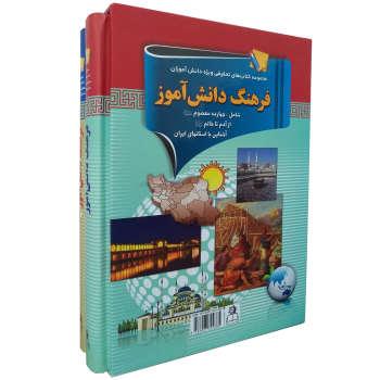 کتاب فرهنگ دانش آموز اثر محمد غزالی فرد