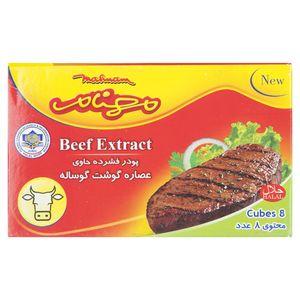 پودر عصاره گوشت گوساله مهنام مقدار 80 گرم