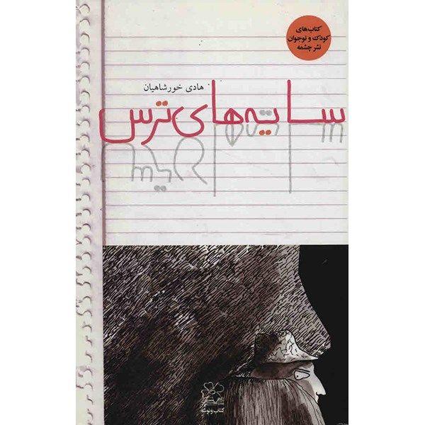 کتاب سایه های ترس اثر هادی خورشاهیان