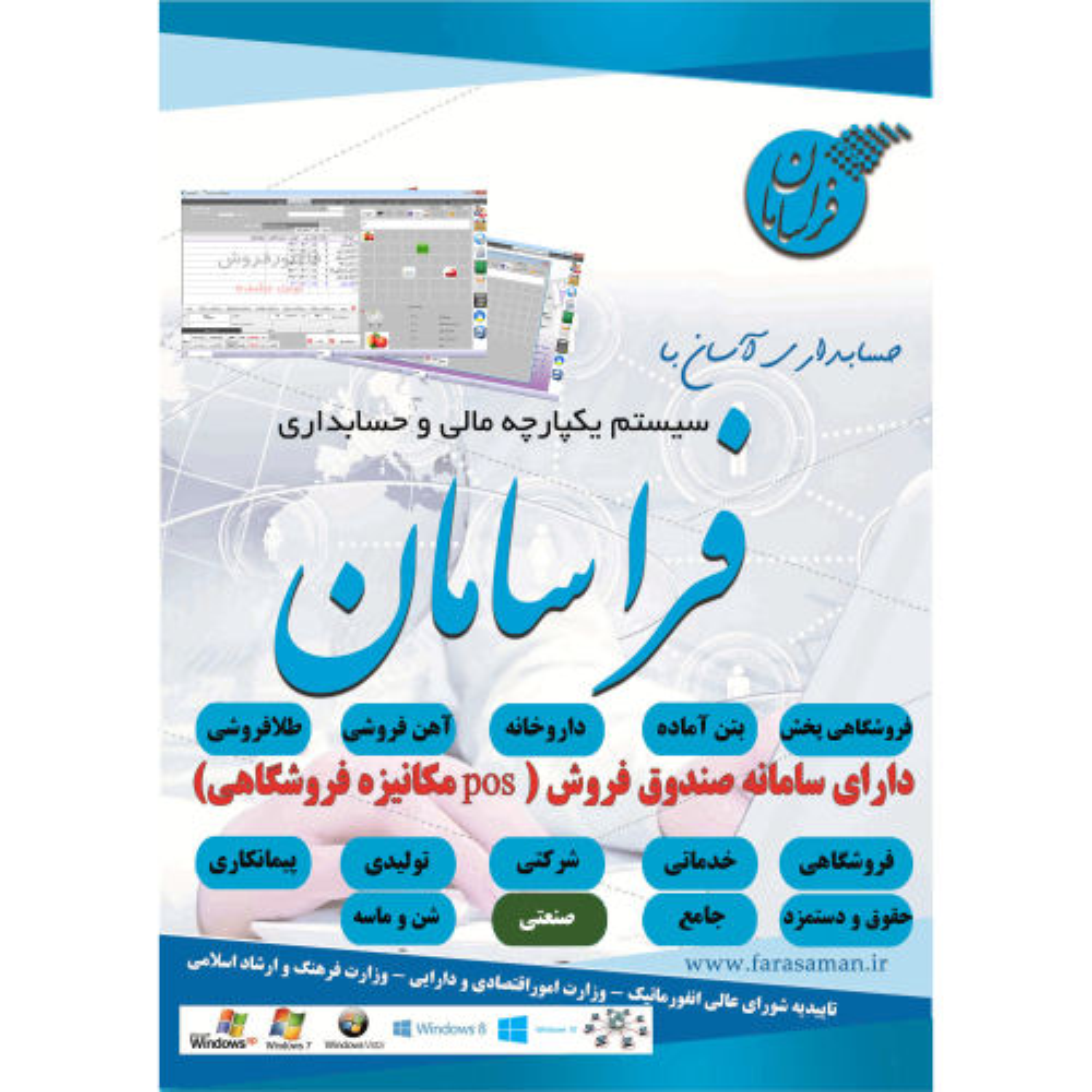 نرم افزار حسابداری فراسامان نسخه صنعتی