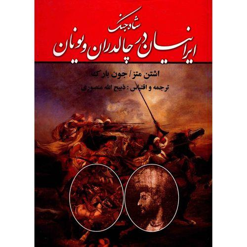 کتاب شاه جنگ ایرانیان در چالدران و یونان اثر اشتن متز
